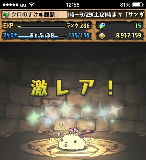 2014-03-27-13-01-13
