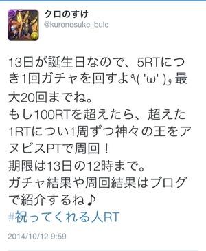 2014-10-12-17-07-13