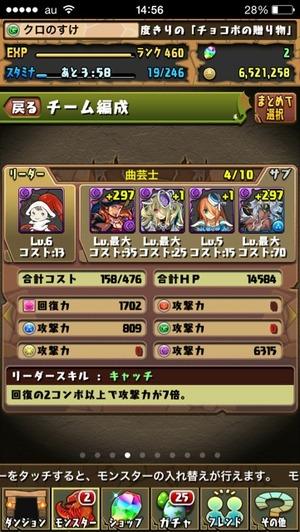 2015-02-23-14-56-35