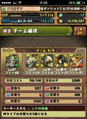 2014-06-17-17-40-58