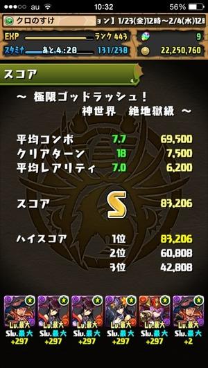 2015-01-24-10-32-43