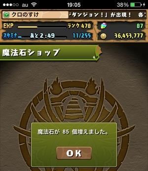 2015-03-25-10-29-37