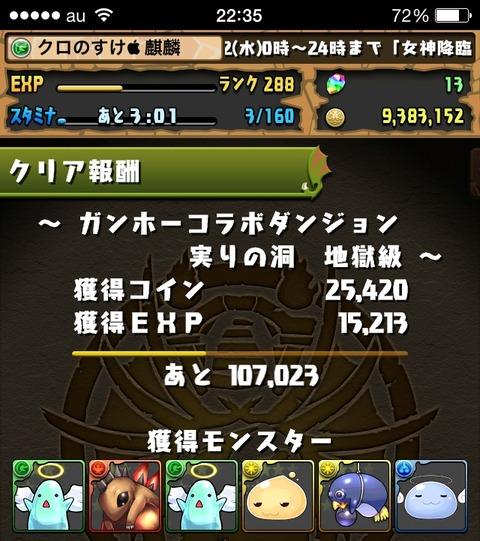 2014-04-03-11-45-02