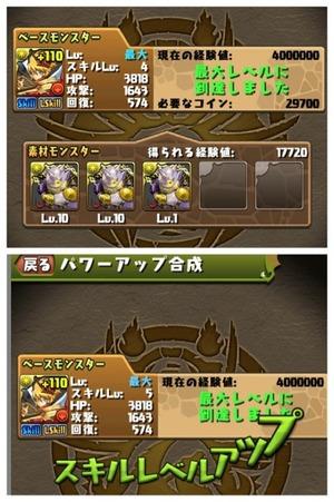 2014-07-03-21-49-53