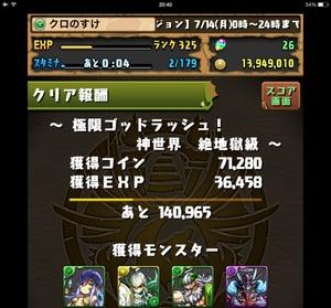 2014-07-14-21-52-05