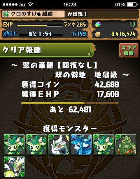 2014-03-24-16-26-31