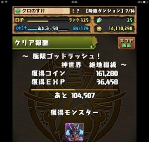 2014-07-14-21-58-42