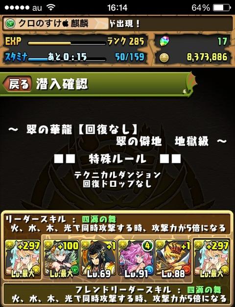 2014-03-24-16-30-23