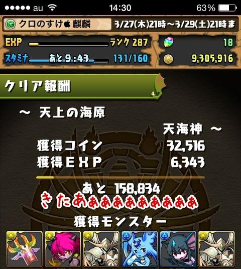 2014-03-29-18-09-18