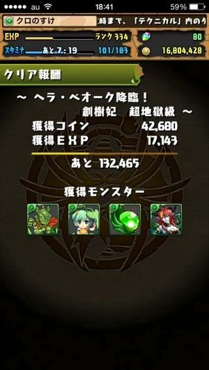 2014-08-05-15-45-15