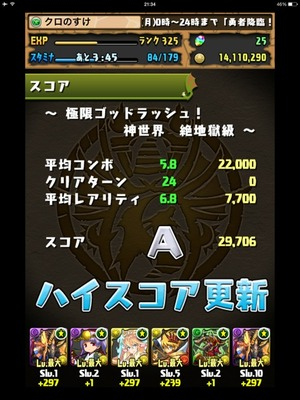 2014-07-14-21-58-49