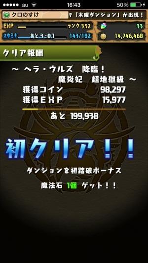 2014-08-21-16-45-01