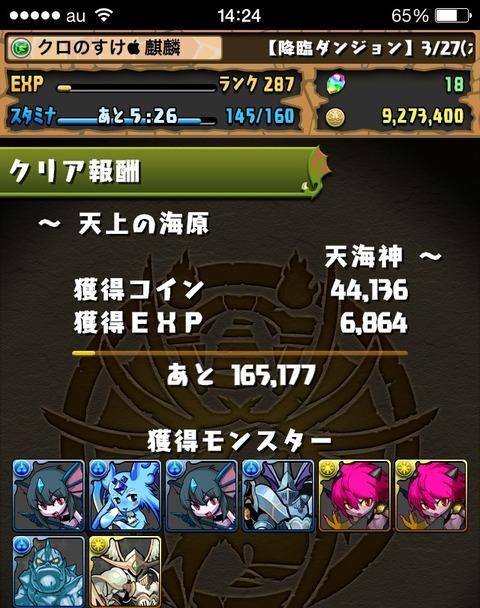 2014-03-29-18-07-58