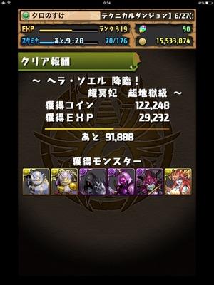 2014-07-02-00-34-25