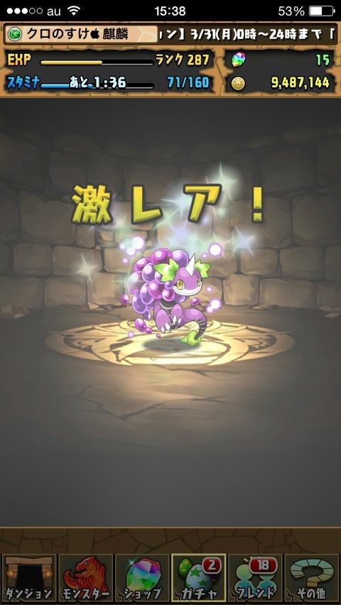 2014-03-31-15-38-44