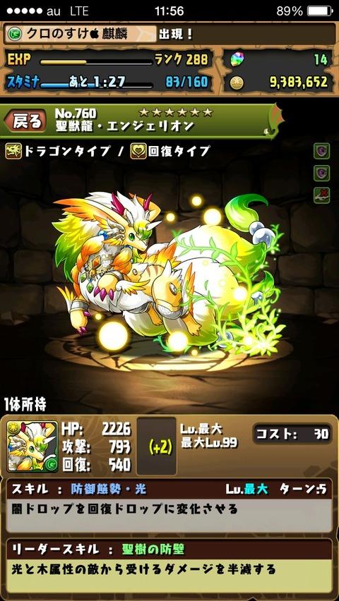 2014-04-03-11-56-34