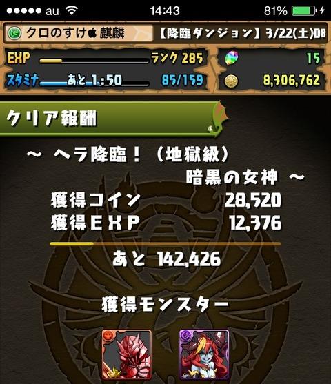2014-03-22-21-18-20