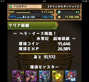 2014-07-03-21-43-40