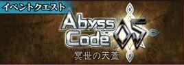 アビスコード05
