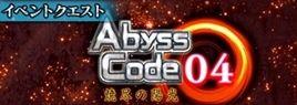 アビスコード04