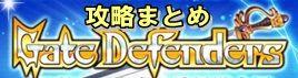 Gate Defenders