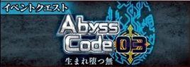 アビスコード03
