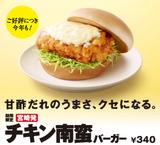 area_item_nanban
