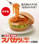 area_item_supakatsu