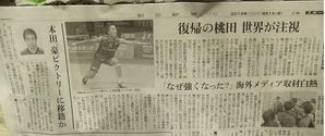 8月1日(水)朝日夕刊