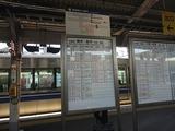 帰路、敦賀駅にて列車を間違えて京都に行ってしまいました。