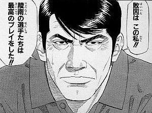 田岡監督 に対する画像結果