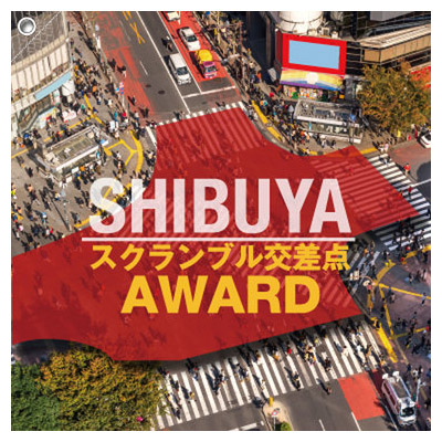 ��ë�������֥륢���ȥ���� Shibuya Scramble Crossing Award