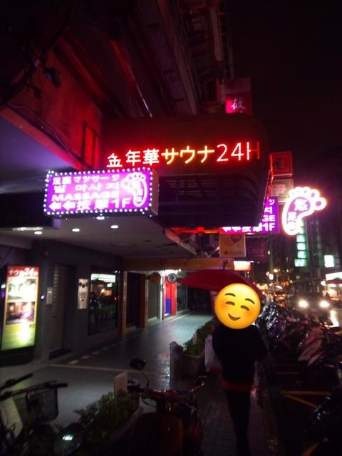 【アラサー独身リーマン3人衆】2018年12月筋トレ合宿in台湾⑧金年華サウナへ足を踏み入れた3人の前に広がる世界とは…