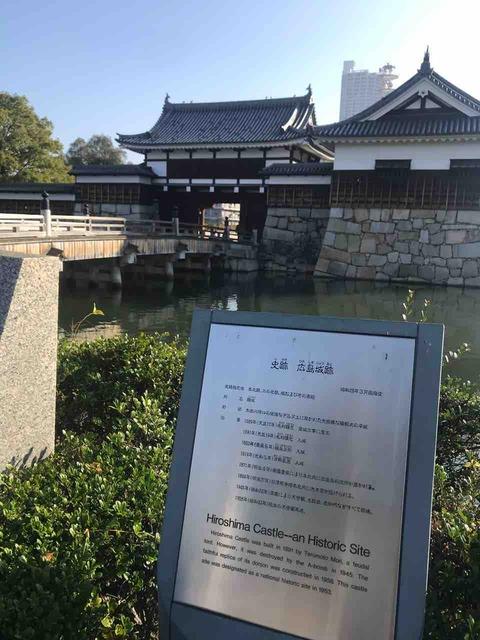 2018冬 男の広島一人旅⑨いよいよ完結編。広島城を観光し、尾道ラーメンで満腹に。最高の広島の旅でした。