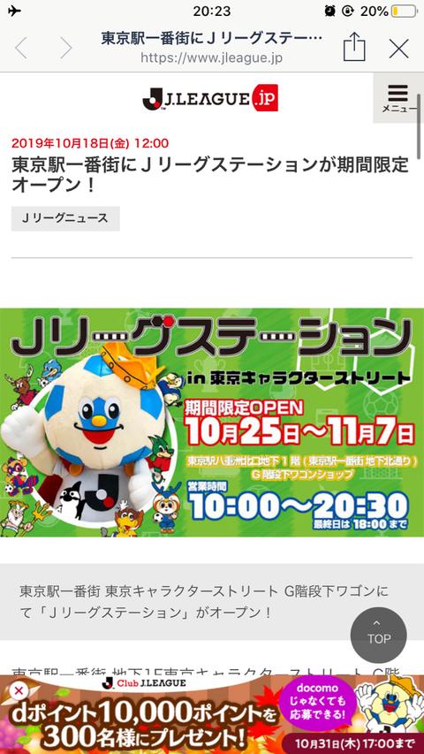 【視察してきた】ちょっとガッカリ。Jリーグステーションin東京キャラクターストリート