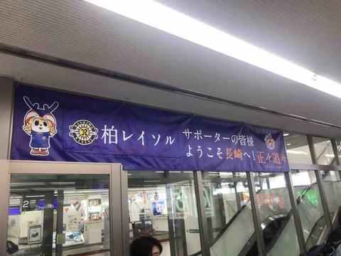 2019.8 長崎旅行記① トランス・コスモススタジアムに初訪問