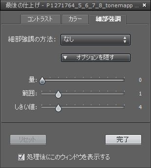 Photomatix10