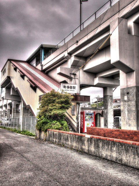 和多田駅HDRうp用