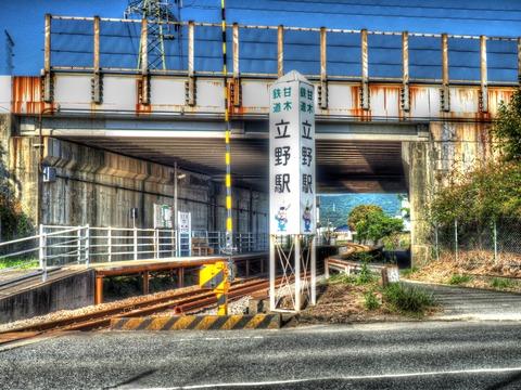 立野駅HDR