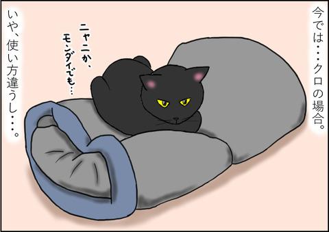 ベッドその後2