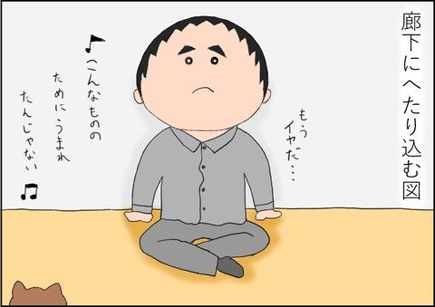 ストレス2