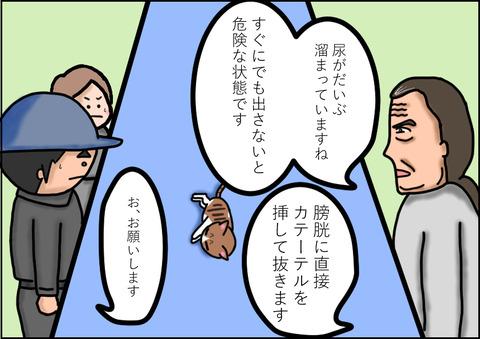 沈黙の診察2