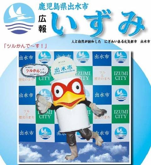 2013 01-09 出水市広報より