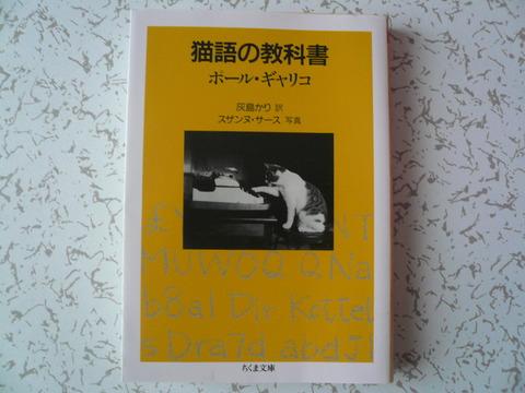 20猫語の教科書2