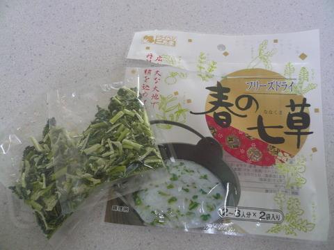 8七草・・・雑炊?1