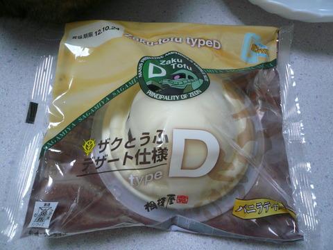 16ザク豆腐2