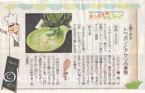 農業新聞 2