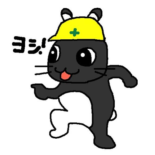 ヨシ!のコピー