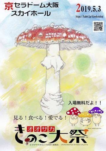 オオサカきのこ大祭チラシ(クラドメ)アウトライン-1