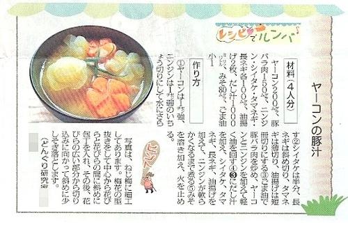 れおんくんイラスト 3